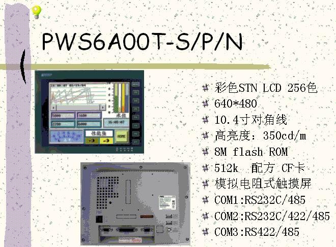 台湾海泰克 HITECH PWS6AOOT-P